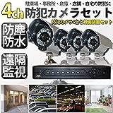 暗視防犯カメラ4台 +録画装置 ネットワーク対応 HDD別売 防塵防水 常時録画or動作感知録画 D7174HT+C8412LD*4