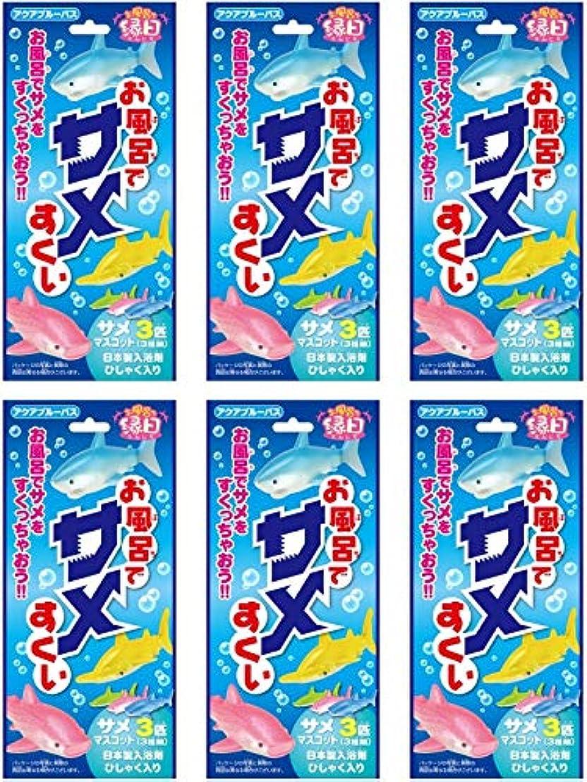 速報誰が吸収剤【まとめ買い】お風呂でサメすくい【×6個】