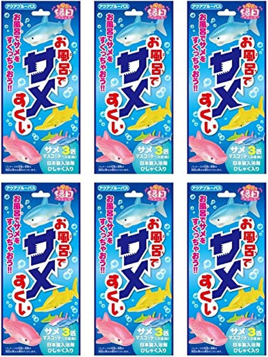 胆嚢デザート冗長【まとめ買い】お風呂でサメすくい【×6個】