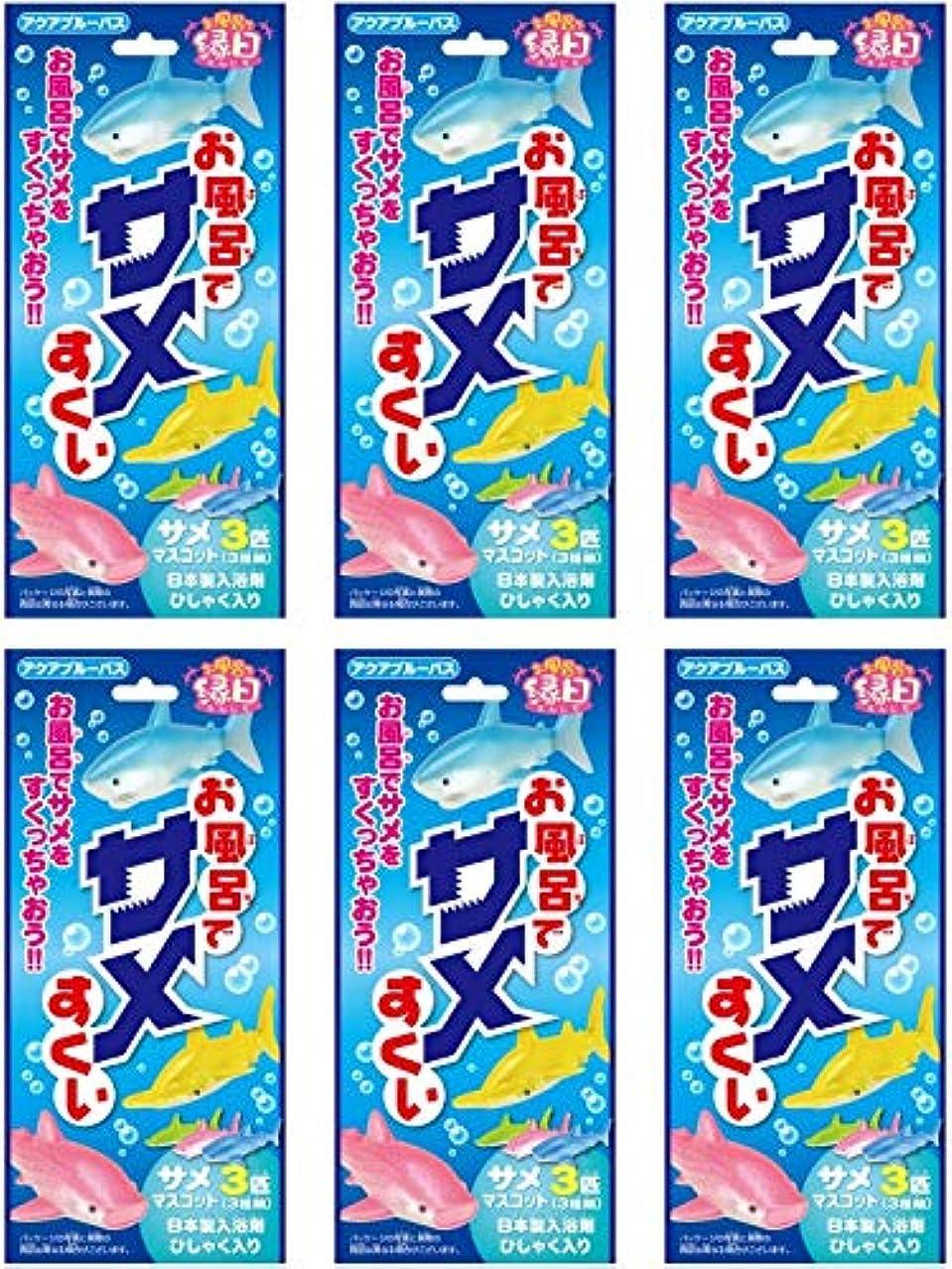 欠席考案するチャット【まとめ買い】お風呂でサメすくい【×6個】