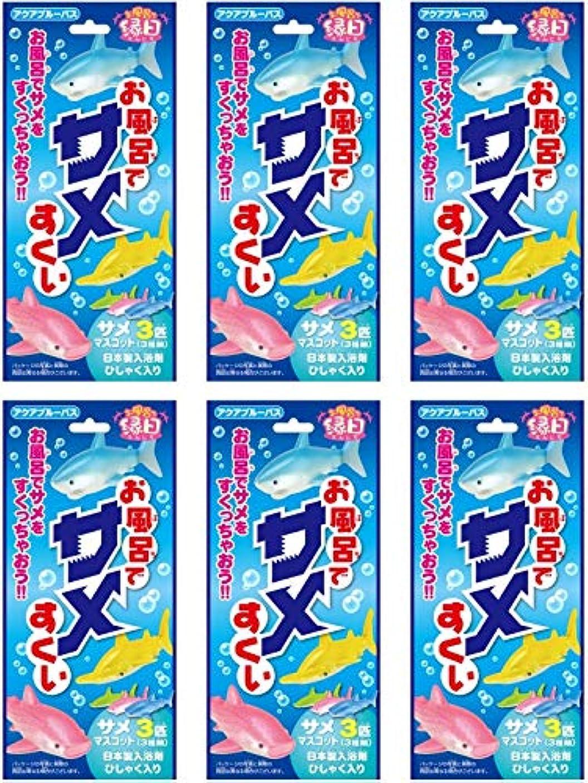 信頼性勧める約【まとめ買い】お風呂でサメすくい【×6個】