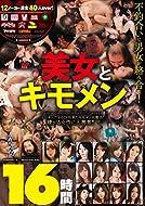 美女とキモメン16時間 ROOKIE [DVD]