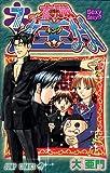 太臓もて王サーガ 7 (ジャンプコミックス)