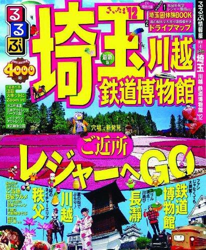るるぶ埼玉 川越 鉄道博物館'12 (国内シリーズ)