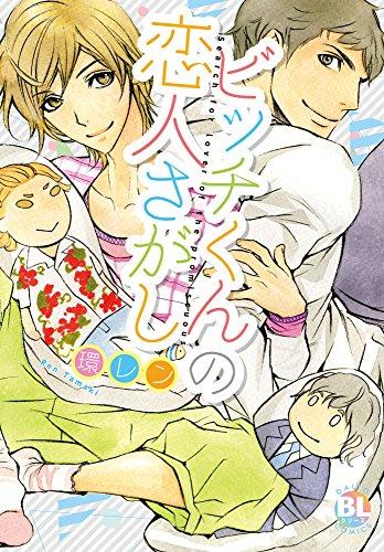 ビッチくんの恋人さがし(ダイトコミックス BLシリーズ393)の詳細を見る