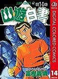 幽★遊★白書 カラー版 14 (ジャンプコミックスDIGITAL)