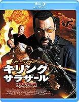 キリング・サラザール 沈黙の作戦(ミッション) [Blu-ray]