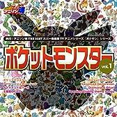 ポケモン音頭 (『ポケットモンスター』第53〜63話ED)