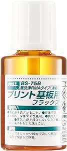 goot プリント基板フラックス BS-75B