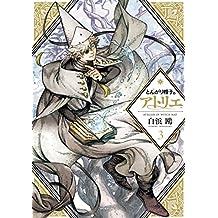 とんがり帽子のアトリエ(3) (モーニングコミックス)