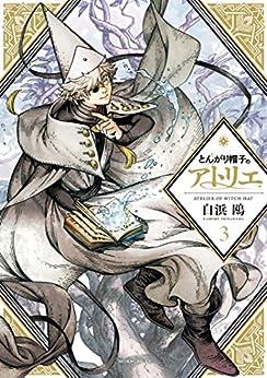 [白浜鴎]のとんがり帽子のアトリエ(3) (モーニングコミックス)