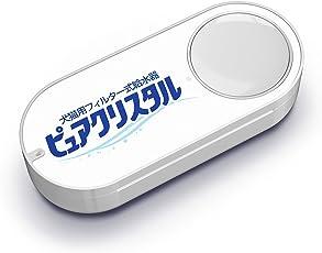 ピュアクリスタル Dash Button