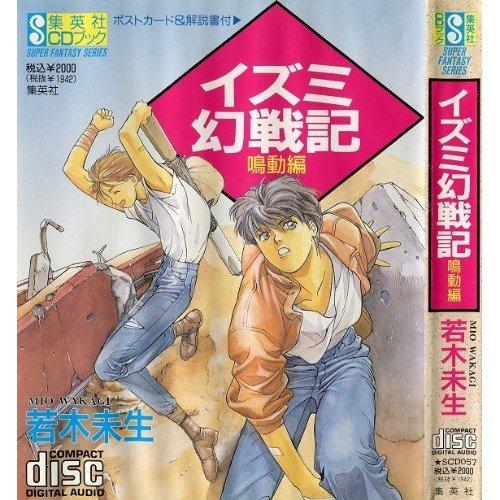 イズミ幻戦記 (<CD>)