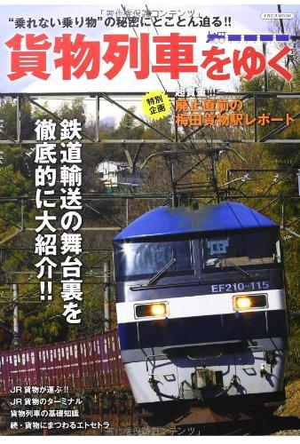 """貨物列車をゆく (貨物列車の""""裏側""""に徹底的に迫る!!)"""