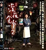 Zoku Shinya Shokudo-Midnight Diner 2/ [Blu-ray] [Import]