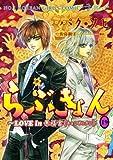 らぶきょん~LOVE in 景福宮(19) (ウンポコ・コミックス)