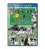 ナイキ 【サッカー練習法DVD】 ジュニア期の成長をグッと高める! 試合で活きるサッカートレーニング