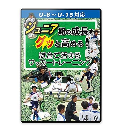 サッカー練習法DVD ジュニア期の成長をグッと高める! 試合で活きるサッカートレーニング