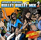 RACY BULLET presents-JAPANESE DANCEHALL BULLET BULLET MIX Vol.2