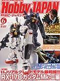 Hobby JAPAN (ホビージャパン) 2012年 06月号 [雑誌]