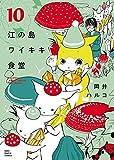 江の島ワイキキ食堂(10) (ねこぱんちコミックス)