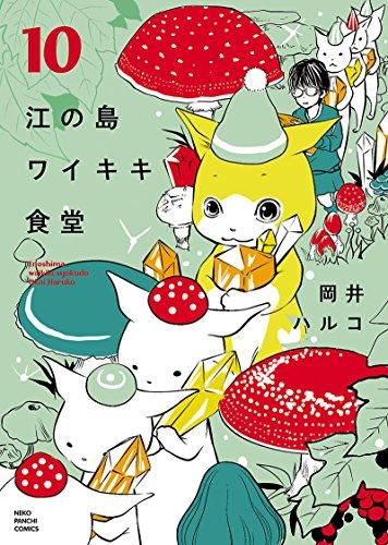 江の島ワイキキ食堂(10) (ねこぱんちコミックス)の詳細を見る