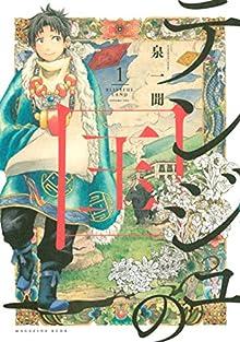 [泉一聞] テンジュの国 第01巻