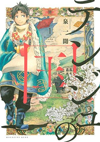 テンジュの国(1) (週刊少年マガジンコミックス)