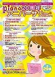 月刊ピアノ 20周年アニバーサリー号(1996~2016) 【参考演奏CD付】 (ヤマハムックシリーズ178)