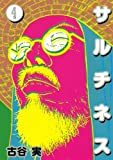 サルチネス(4)<完> (ヤングマガジンコミックス) [コミック] / 古谷 実 (著); 講談社 (刊)