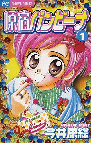 原宿バンビーナ(1) (フラワーコミックス)