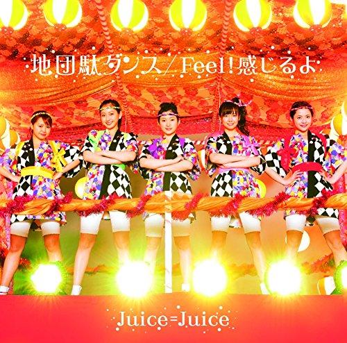 地団駄ダンス/Feel!感じるよ 初回生産限定盤SP(DVD付)