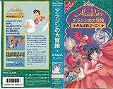 アラジンの大冒険~がんばれジーニー~(日本語吹替版) [VHS]()