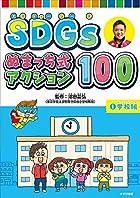 SDGs ぬまっち式アクション100 1学校編