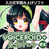 VOICEROID+ 東北ずん子 EX|ダウンロード版