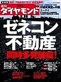 週刊 ダイヤモンド 2008年 9/6号 [雑誌]