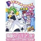 PARTY☆NIGHT大全集(踊)