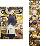 異世界居酒屋「のぶ」 [コミック] 1-4巻セット