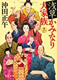 浅草かみなり大家族 (徳間文庫)