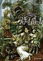 スチーム・ガール (創元SF文庫)