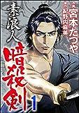 素浪人暗殺剣 (1) (ぶんか社コミックス)