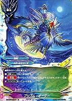 バディファイトX(バッツ)/プリズム・オーダー(上)/最強バッツ覚醒! ~赤き雷帝~
