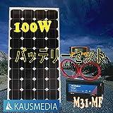 100Wソーラー発電蓄電デルコM31MFバッテリーセットMPPT 即日発送!日本語取扱説明書付