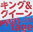 【早期購入特典あり】キング&クイーン / Montage (初回生産限定盤) (DVD付)(オリジナルステッカー (応援店舗絵柄)付)