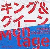 【早期購入特典あり】キング&クイーン / Montage(初回生産限定盤)(DVD付)(オリジナルステッカー(応援店舗絵柄)付)