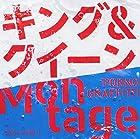 キング&クイーン / Montage(初回生産限定盤)(DVD付)