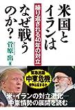 米国とイランはなぜ戦うのか?