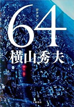 [横山 秀夫]の64(ロクヨン)