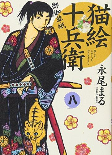 猫絵十兵衛~御伽草紙~ 8 (ねこぱんちコミックス)の詳細を見る