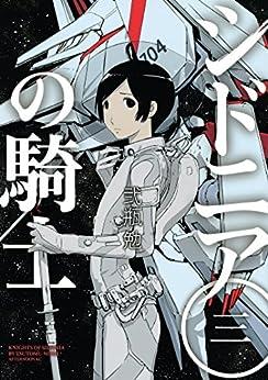 [弐瓶勉]のシドニアの騎士(3) (アフタヌーンコミックス)